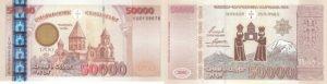 50000 драм