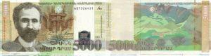 5000 драм