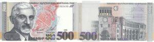 500 драм